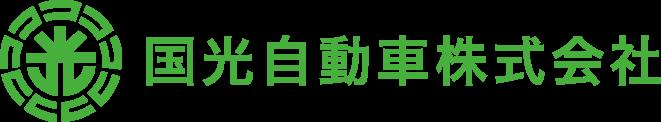 国光自動車株式会社